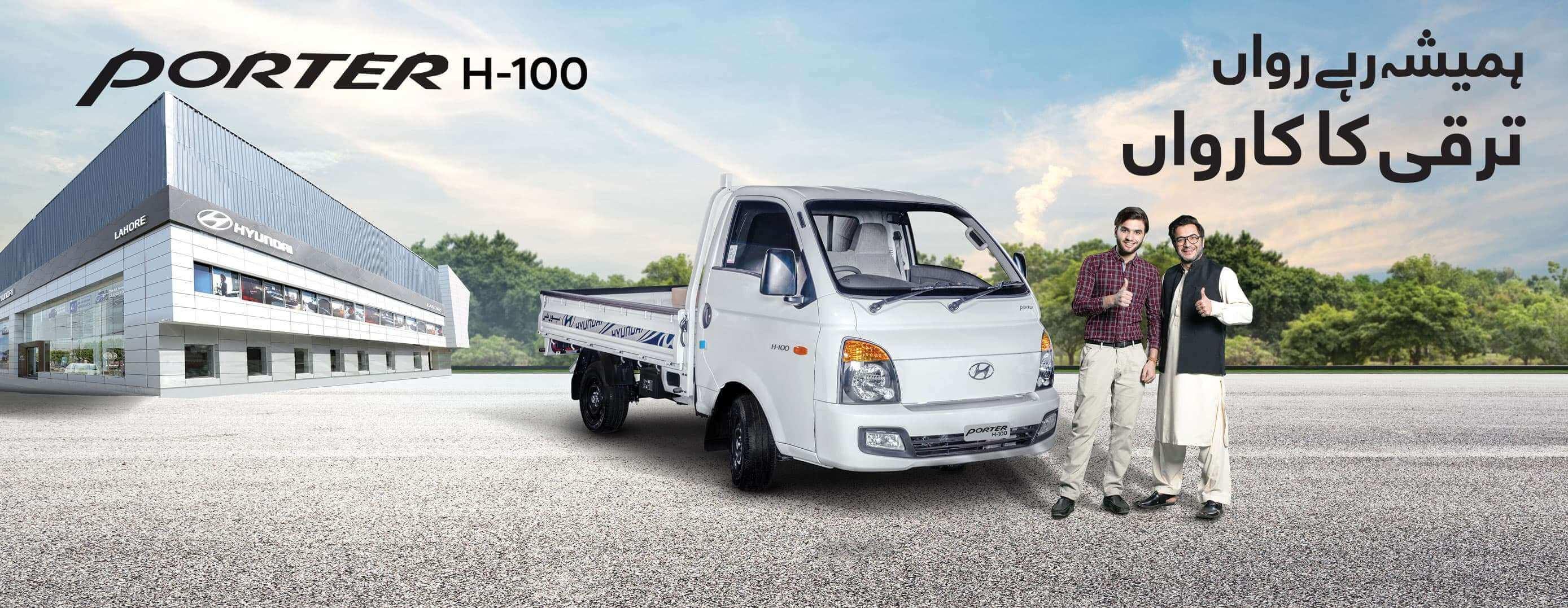 Porter H-100 - Hyundai Central